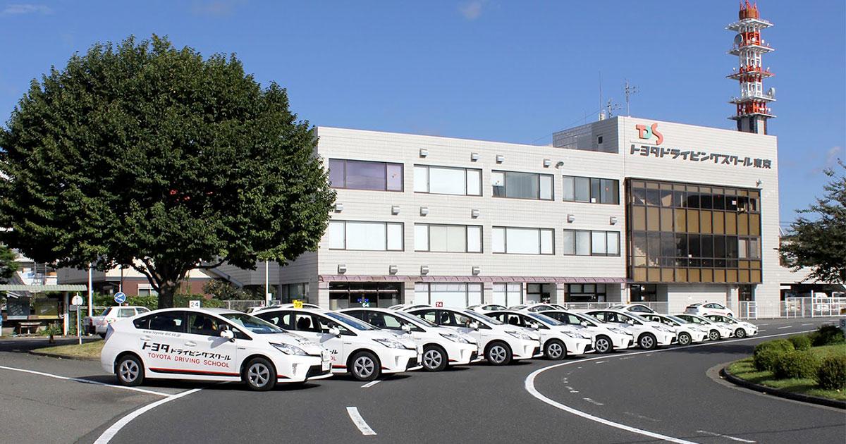 【指定】トヨタドライビングスクール東京